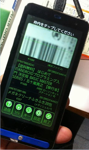BarCode Data Collector