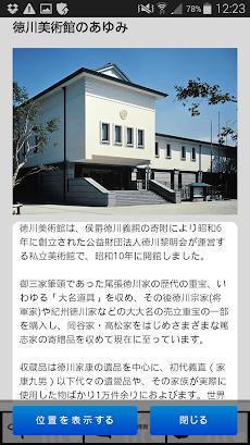 徳川美術館のおすすめ画像4
