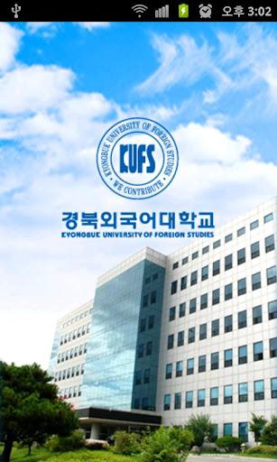 경북외국어대학교 KUFS