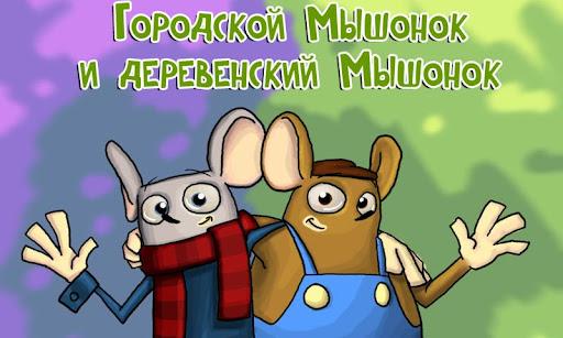 Мышь города и страны мышь