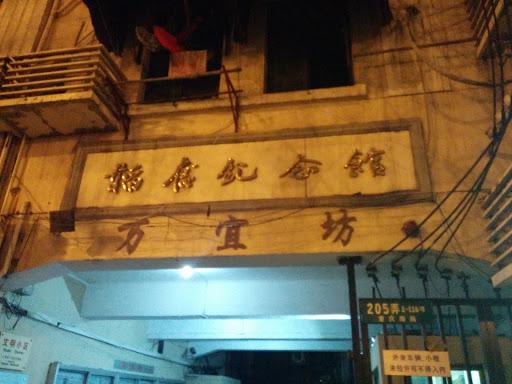 Taofen Memorial Hall