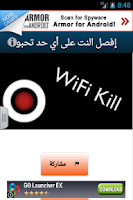 Screenshot of اقطع النت عن اي حد 2014