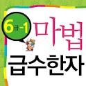 마법천자문 서당 급수한자 6급-1 icon
