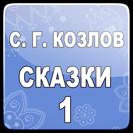 VS的科茲洛夫的故事(系列1) LOGO-APP點子