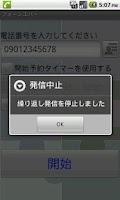 Screenshot of フォーンエバー