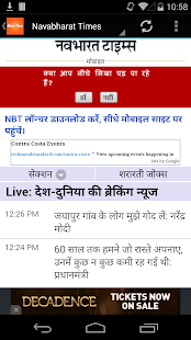 All Hindi News - screenshot