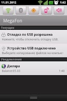 Screenshot of Megafon Volga Balance