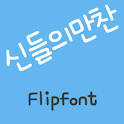 mbcManchan™ Korean Flipfont icon