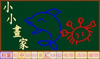 Screenshot of 123數數小學堂