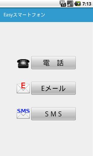 Easyスマートフォン