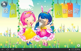 Screenshot of Music & Song for Child