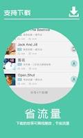 Screenshot of 儿童故事电台-童话,儿歌,唐诗,催眠曲,摇篮曲,启蒙,三子经