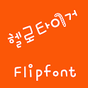 M_HelloTiger Korean FlipFont icon