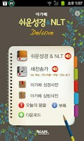 Screenshot of Deluxe 쉬운성경+새찬송가