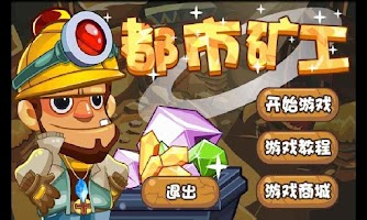 Screenshot of 都市矿工 Urban Miner