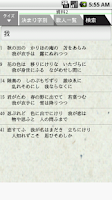 Screenshot of 百人一首