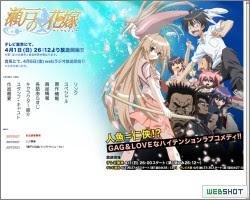 「瀬戸の花嫁」アニメオフィシャルサイト