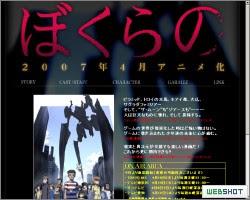 ぼくらの:アニメ版公式サイト