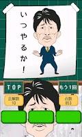 Screenshot of 今でしょ!3択【無料ひまつぶし今でしょゲーム】