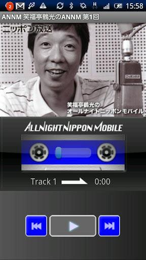 笑福亭鶴光のオールナイトニッポンモバイル