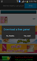 Screenshot of لعبة الحظ للبنات