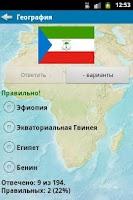 Screenshot of География