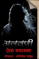 Screenshot of Alavani - Marathi Horror Story