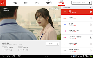 Screenshot of 올레 tv 모바일 for tablet