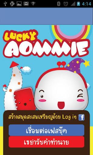 Lucky Aommie