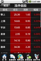 Screenshot of 台灣企銀證券