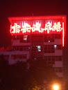 宝安汽车站