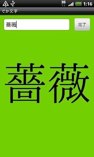 【免費商業App】DekaMoji-APP點子