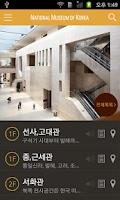 Screenshot of 국립중앙박물관