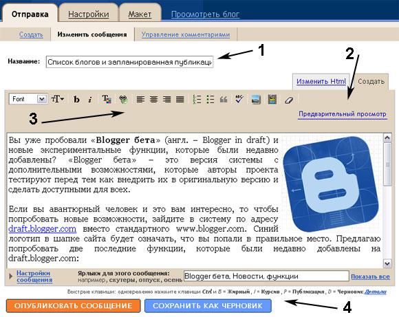 Внешний вид текстового редактора в Blogger
