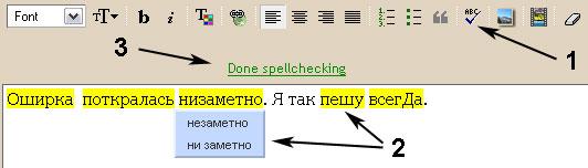 Проверка орфографии в редакторе Blogspot