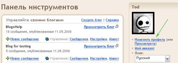 Ссылка на профиль в админке Blogger