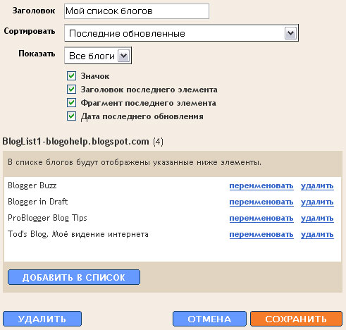 Настройка списка любимых блогов для Blogger