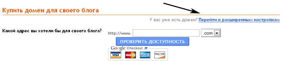 Собственный домен для блога BlogSpot