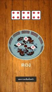 Download Full Thai Sic Bo 1.0.7 APK