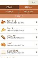 Screenshot of パンのレシピ
