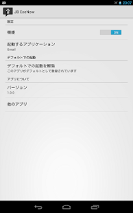 JB ExeNow(日本語版) Screenshot