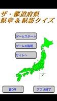 Screenshot of ザ・都道府県県章&県影クイズ