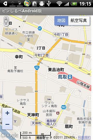 鳥取県電話帳