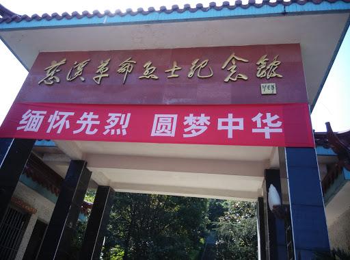 慈溪革命烈士记念馆