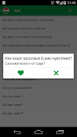 Screenshot of Таджикский разговорник