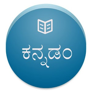 english to kannada translation dictionary