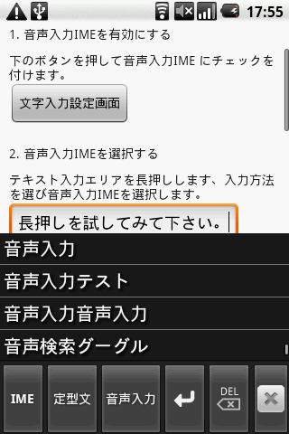 【免費工具App】VoiceInputIME-APP點子
