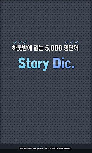 스토리딕 StoryDic