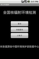 Screenshot of 明白核辐射