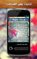 Screenshot of مسجات واتس اب